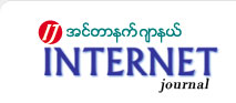 Myanmar Internet Journal
