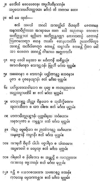 maha samaya sutta sinhala pdf
