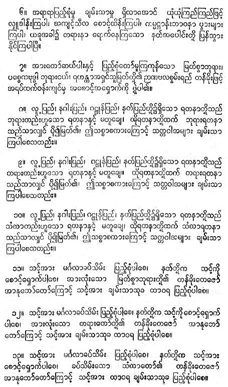 maha mangala sutta sinhala pdf free